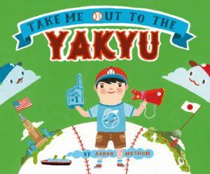 yakyu